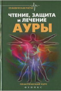 Чтение,защита и лечение ауры