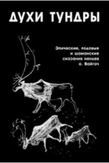Духи тундры. Эпические, родовые и шаманские сказания ненцев острова Вайгач в 1948-1949 гг