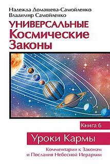 Универсальные космические законы..