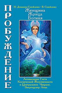 Женщина, Жрица, Богиня. Пробуждение. Кн.3. Т.1. Активизация Света Космической Женственности