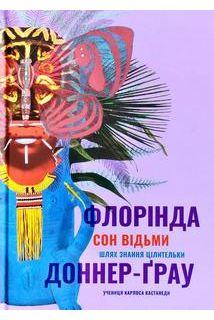 Сон відьми. Шлях знання цілительки (українською мовою)