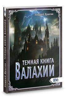 Тёмная книга Валахии