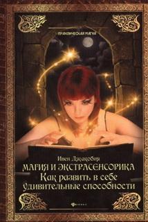 Магия и экстрасенсорика