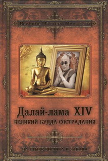 Далай-лама ХIV. Великий Будда Сострадания. На стыке востока и запада
