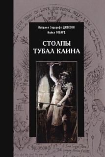Столпы Тубал Каина