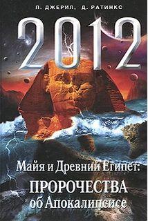 2012.Майя и Древний Египет