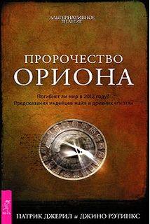 Пророчество Ориона.Погибнет ли мир в 2012 году?