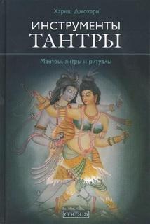 Инструменты тантры: мантры,янтры и ритуалы