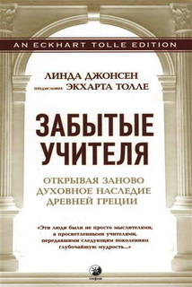 Забытые Учителя.Открывая заново духовное наследие Древней Греции