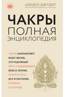 Чакры: популярная энциклопедия для начинающих (новое оформление)
