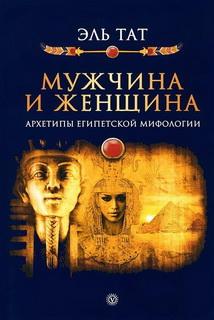 Мужчина и женщина.Архетипы египетской мифологии
