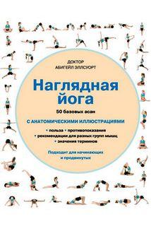 Наглядная йога: 50 базовых асан
