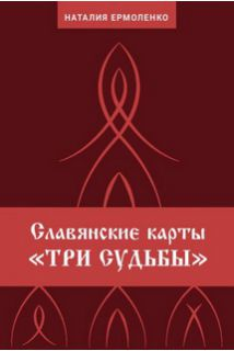 "Славянские карты ""Три судьбы"" (кар+кн)"