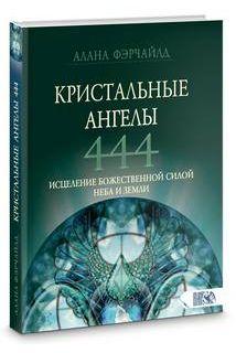 Кристальные ангелы 444. Исцелени..