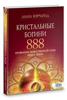 Кристальные богини 888. Проявлен..