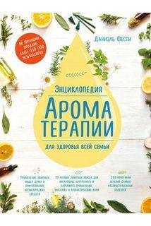Энциклопедия ароматерапии