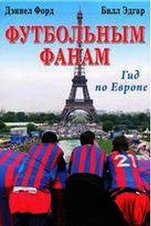 Футбольным фанам: Гид по Европе