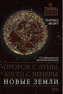 Пророк с Луны,Ангел с Венеры