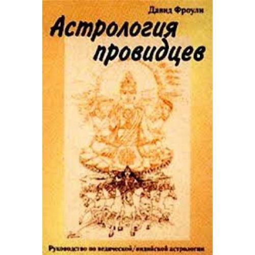 Джон фроули - всемирно известный мастер, доказавший эффективность традиционной астрологии блестящими предсказаниями