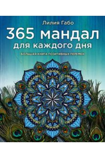 365 мандал для каждого дня. Большая книга позитивных перемен ( Павлин)