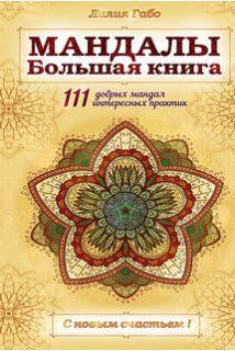 Мандалы.Большая книга