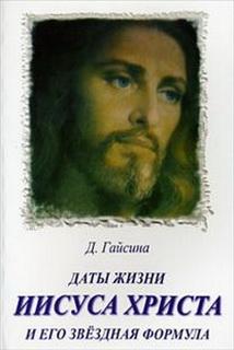 Даты жизни Иисуса Христа и его звёздная формула