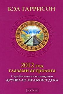 2012 год глазами астролога