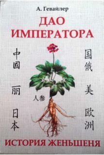 Дао императора:История женьшеня