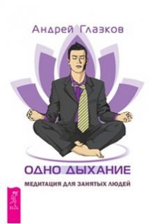 Одно дыхание: медитация для современного человека