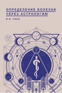 Определение болезни через астрологию