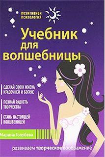 Учебник для волшебницы