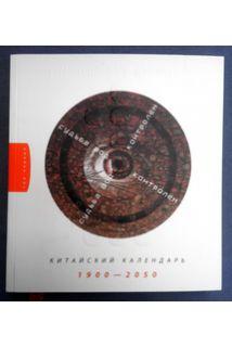 1.Китайский календарь (1900-2050)