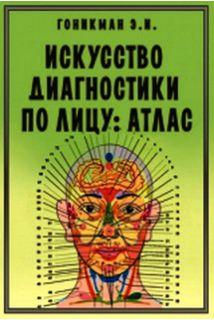Искусство диагностики по лицу. А..