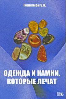 Одежда и камни,которые лечат