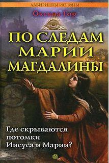 По следам Марии Магдалины