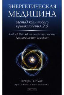 Энергетическая медицина: Метод квантового прикосновения 2.0