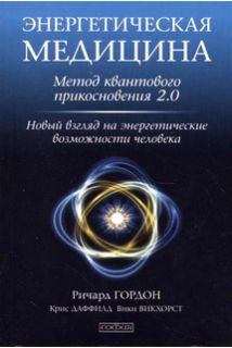 Энергетическая медицина: Метод квантового прикосновения 2.0. Новый взгляд на энергетические возможности человека