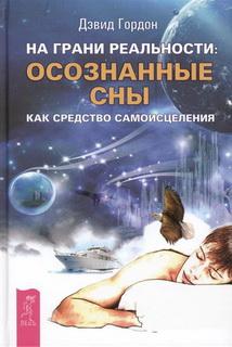 На грани реальности:осознанные сны как средство самоисцеления