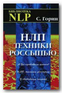 НЛП:Техники россыпью