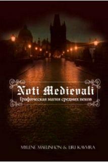 Noti Medievali - Графическая магия средних веков