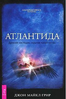 Атлантида.Древнее наследие,скрытое пророчество