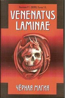 Чёрная магия Venenatus laminae
