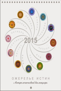 Астрологический ткалендарь 2015.Ожерелье истин