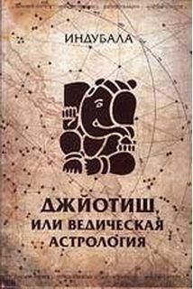 Джйотиш или ведическая астрологи..