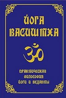 Йога Васиштха. Практическая фило..