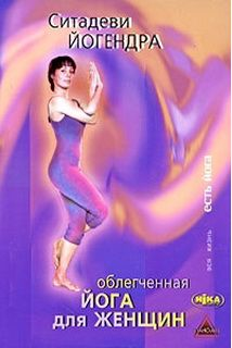 Облегчённая йога для женщин