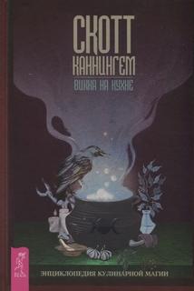 Викка на кухне. Энциклопедия кулинарной магии