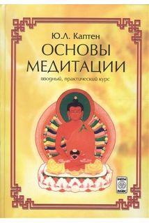 Основы медитации