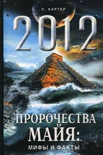 2012:Пророчества майя