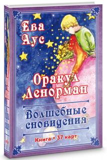 Оракул Ленорман. Волшебное Сновидение (37 карт+книга)